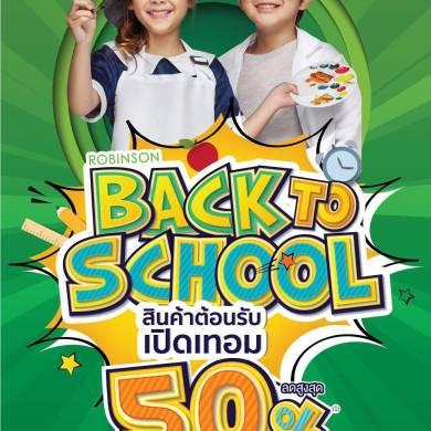 'ROBINSON BACK TO SCHOOL' 16 - ข่าวประชาสัมพันธ์ - PR News