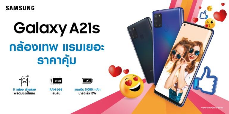 Samsung Galaxy A21s สมาร์ทโฟนกล้องเทพสุดป๊อบสำหรับสายโซเชียล ท่องเน็ตไม่สะดุด ในราคาสุดคุ้ม 13 -