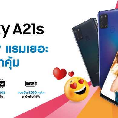 Samsung Galaxy A21s สมาร์ทโฟนกล้องเทพสุดป๊อบสำหรับสายโซเชียล ท่องเน็ตไม่สะดุด ในราคาสุดคุ้ม 16 -