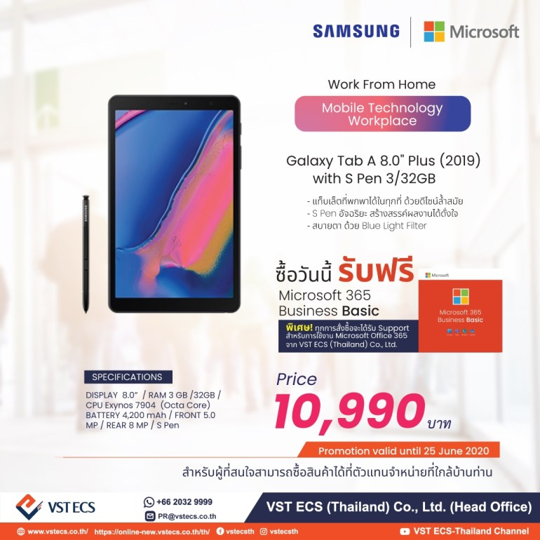 """ซัมซุง เปิดตัวแคมเปญ WFH Smart Package สนับสนุนกลุ่มลูกค้าองค์กร ด้วย Galaxy Tab S6 และ Galaxy Tab A 8.0"""" Plus (2019) 14 -"""