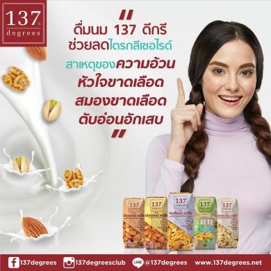 นม 137ดีกรีเครื่องดื่มดี ๆ ช่วยลดไตรกลีเซอไรด์ 15 -