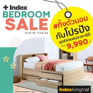 """'อินเด็กซ์ ลิฟวิ่งมอลล์' ปลุกตลาดห้องนอนคึกคัก ส่งแคมเปญแรงกลางปี """"Index Bedroom Sale"""" 'อินเด็กซ์ ลิฟวิ่งมอลล์' ปลุกตลาดห้องนอนคึกคัก ส่งแคมเปญแรงกลางปี """"Index Bedroom Sale"""" 14 - Index Bedroom Sale"""