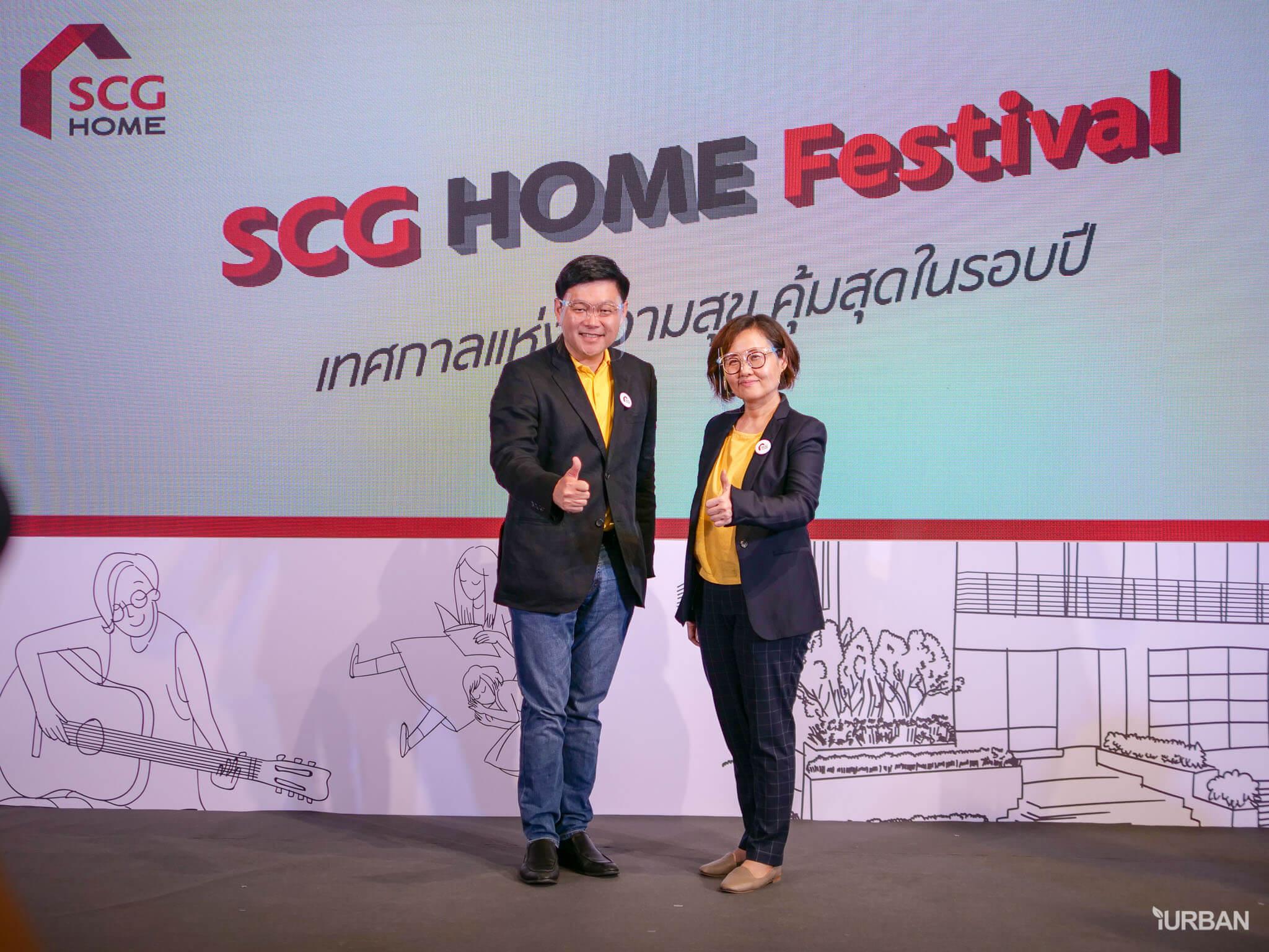 SCG HOME Festival เทศกาลที่คนรักบ้านต้องไป อย่าพลาดดูงานนี้ก่อนแต่งบ้าน @ CDC 18 - event