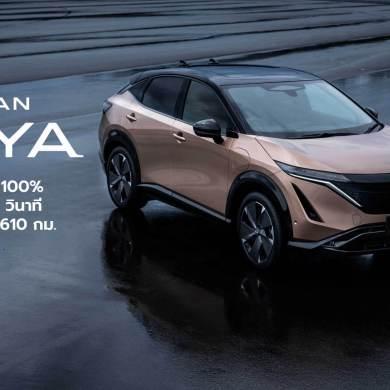Nissan Ariya นิสสัน อริยะ ครอสโอเวอร์รถไฟฟ้า 100% พลิกมาตรฐานรถไฟฟ้าญี่ปุ่น 2021 16 - Nissan