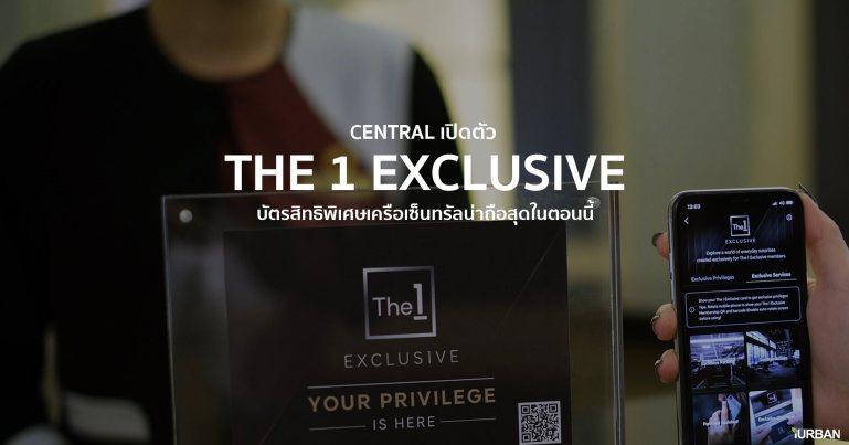 "The 1 เดินหน้าสร้างสรรค์ประสบการณ์ที่ดีที่สุดให้สมาชิก เปิดตัว ""The 1 Exclusive"" ครั้งแรกกับการมอบประสบการณ์พิเศษให้สมาชิกคนพิเศษ จากทั้งกลุ่มเซ็นทรัลและพันธมิตร ทั้งในไทยและต่างประเทศ 13 -"