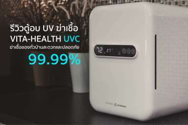 รีวิวเครื่องอบ UV ฆ่าเชื้อโรคอเนกประสงค์ของ Vita-Health UVC ขวดนม หน้ากากแปรงแต่งหน้า ฆ่าได้หมด 5 - clean