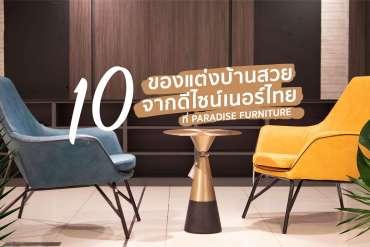"""10 ของแต่งบ้านสวยจาก """"ดีไซน์เนอร์ไทย"""" โซนใหม่ FURNITURE PARADISE ที่พาราไดซ์ พาร์ค 5 - decor"""