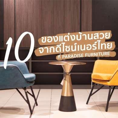 """10 ของแต่งบ้านสวยจาก """"ดีไซน์เนอร์ไทย"""" โซนใหม่ FURNITURE PARADISE ที่พาราไดซ์ พาร์ค 118 - decor"""