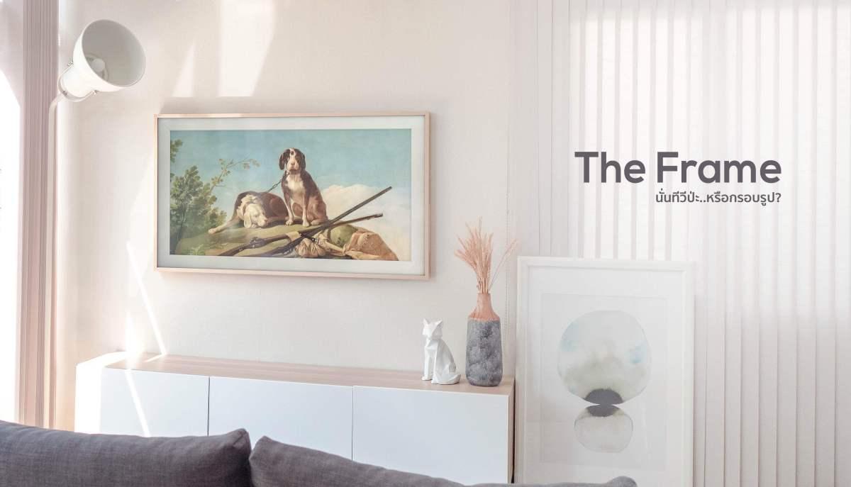 รีวิว 3 ทีวีที่สวยที่สุดเจนเนอเรชั่นนี้ The Frame The Serif และ The Sero 14 - decor