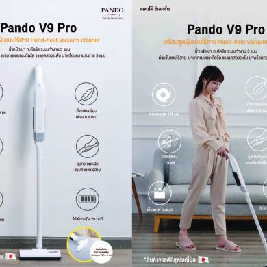 Pando เผยโฉม เครื่องดูดฝุ่นไร้สายรุ่นใหม่ held Vacuum Cleaner V9Pro ต้นปี 2021 15 -