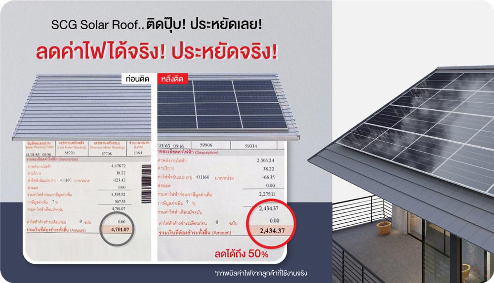 12 จุดเด่นมาพร้อม SCG Solar Roof เมื่อยักษ์ลงสนามไฟฟ้าบ้านพลังงานแสงอาทิตย์ 18 - Premium