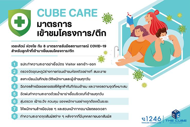 เดอะคิวบ์ คอนโด ห่วงใยทุกท่านนำ CUBE CARE 8 มาตรการรับมือ COVID-19 13 -