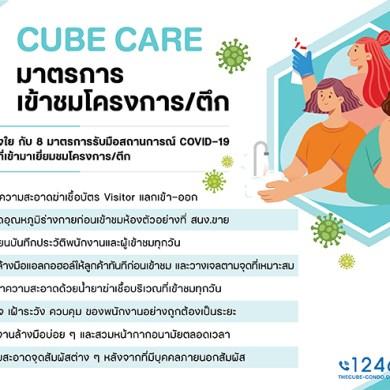 เดอะคิวบ์ คอนโด ห่วงใยทุกท่านนำ CUBE CARE 8 มาตรการรับมือ COVID-19 14 -