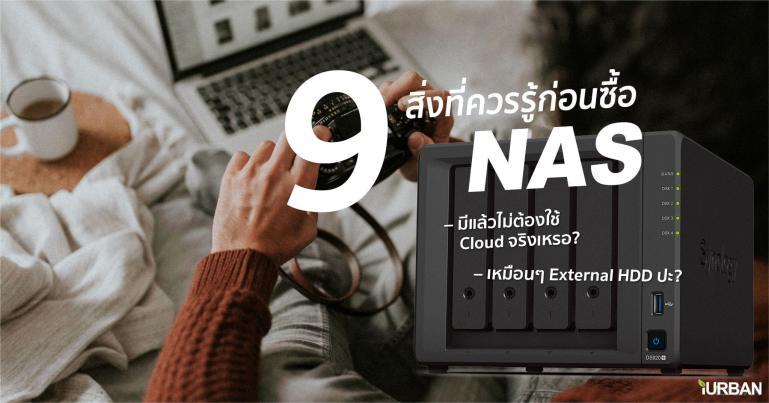9 สิ่งควรรู้ก่อนซื้อ NAS ที่นักรีวิวไม่ค่อยบอก 13 - Cloud