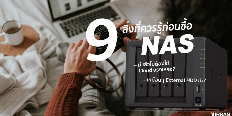9 สิ่งควรรู้ก่อนซื้อ NAS ที่นักรีวิวไม่ค่อยบอก 14 - Cloud