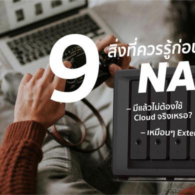 9 สิ่งควรรู้ก่อนซื้อ NAS ที่นักรีวิวไม่ค่อยบอก 16 - Cloud