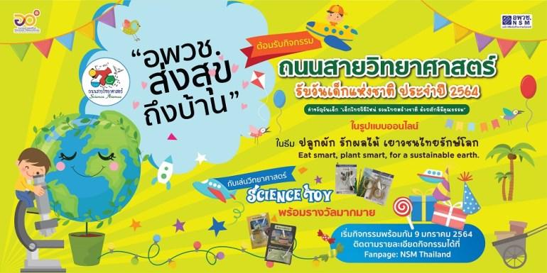 กระทรวง อว. ปลูกฝังเด็กไทยเป็นนักคิด ไม่หยุด!! ส่งสุข สุดสร้างสรรค์ รับวันเด็กแห่งชาติ 2564 13 -