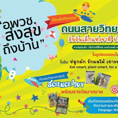 กระทรวง อว. ปลูกฝังเด็กไทยเป็นนักคิด ไม่หยุด!! ส่งสุข สุดสร้างสรรค์ รับวันเด็กแห่งชาติ 2564 15 -