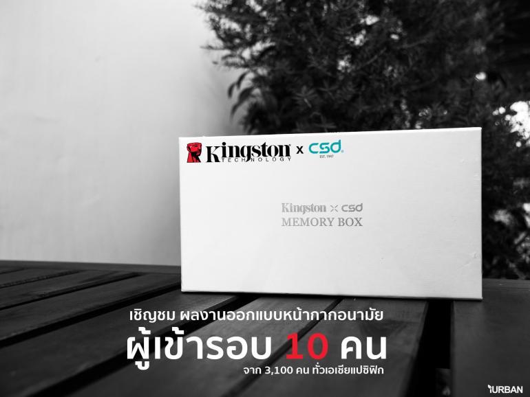 ปลดปล่อยพลังแห่งความทรงจำ ผ่านการแข่งขันออกแบบหน้ากากอนามัย จาก 10 อันดับผู้เข้ารอบจากเอเชียแปซิฟิก 13 - Kingston