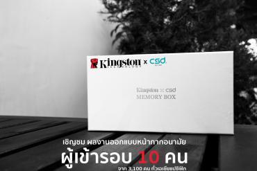 ปลดปล่อยพลังแห่งความทรงจำ ผ่านการแข่งขันออกแบบหน้ากากอนามัย จาก 10 อันดับผู้เข้ารอบจากเอเชียแปซิฟิก 62 - Kingston