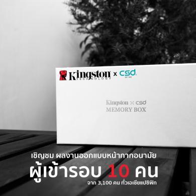 ปลดปล่อยพลังแห่งความทรงจำ ผ่านการแข่งขันออกแบบหน้ากากอนามัย จาก 10 อันดับผู้เข้ารอบจากเอเชียแปซิฟิก 33 - Kingston