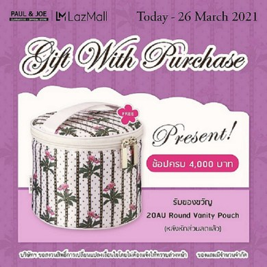 "PAUL & JOE จัดโปรโมชั่น ""Gift With Purchase"" เอาใจสาว ๆ ต้อนรับซัมเมอร์ 22 - ข่าวประชาสัมพันธ์ - PR News"