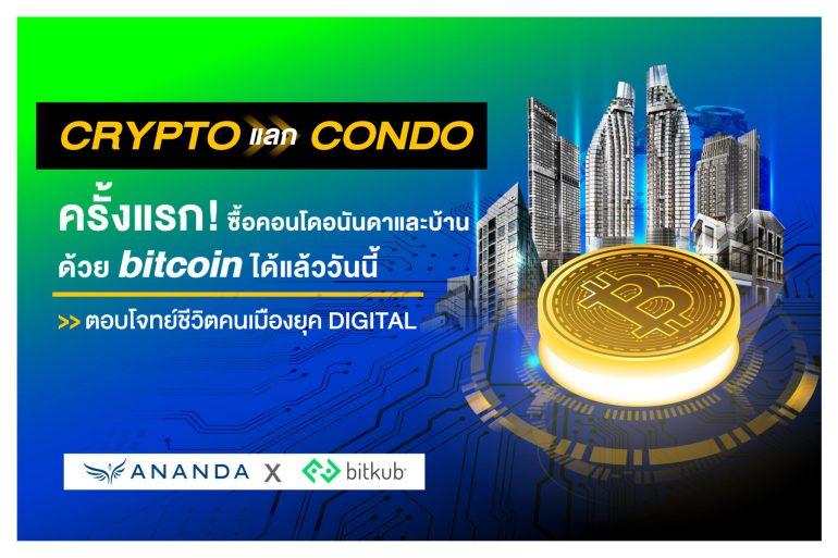 อนันดาฯ จับมือ บิทคับ รายแรกของวงการอสังหาฯไทย ใช้ CRYPTO ซื้อได้ทุกโครงการ 13 - Ananda Development (อนันดา ดีเวลลอปเม้นท์)