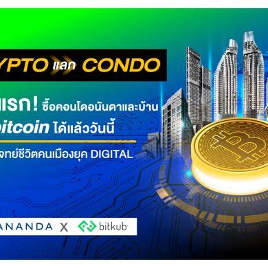 อนันดาฯ จับมือ บิทคับ รายแรกของวงการอสังหาฯไทย ใช้ CRYPTO ซื้อได้ทุกโครงการ 15 - Ananda Development (อนันดา ดีเวลลอปเม้นท์)