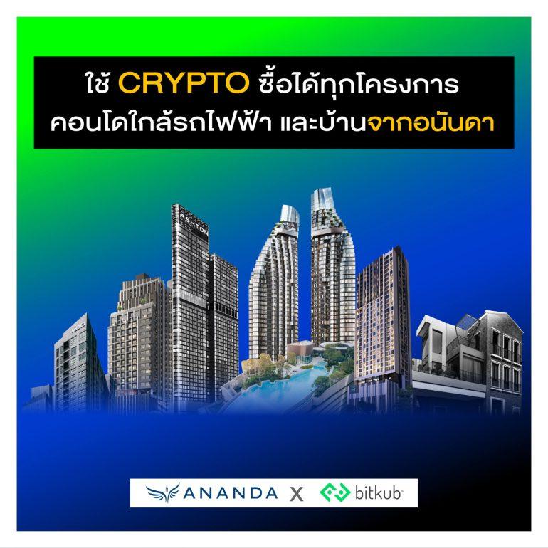 อนันดาฯ จับมือ บิทคับ รายแรกของวงการอสังหาฯไทย ใช้ CRYPTO ซื้อได้ทุกโครงการ 14 - Ananda Development (อนันดา ดีเวลลอปเม้นท์)