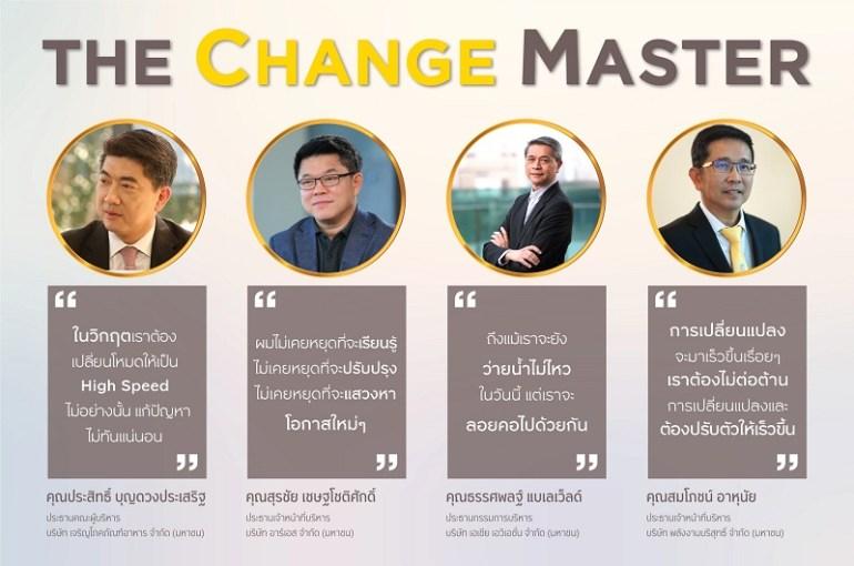 """THE CHANGE MASTER"" เปิดมุมคิด 4 ซีอีโอแถวหน้าเมืองไทยกับโปรเจคถอดรหัส ""บริหารธุรกิจภายใต้ความไม่แน่นอน"" โดยกรุงศรี 13 -"