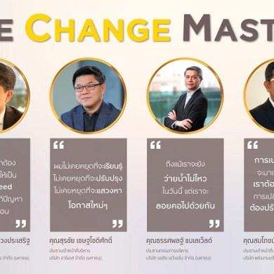"""THE CHANGE MASTER"" เปิดมุมคิด 4 ซีอีโอแถวหน้าเมืองไทยกับโปรเจคถอดรหัส ""บริหารธุรกิจภายใต้ความไม่แน่นอน"" โดยกรุงศรี 16 -"