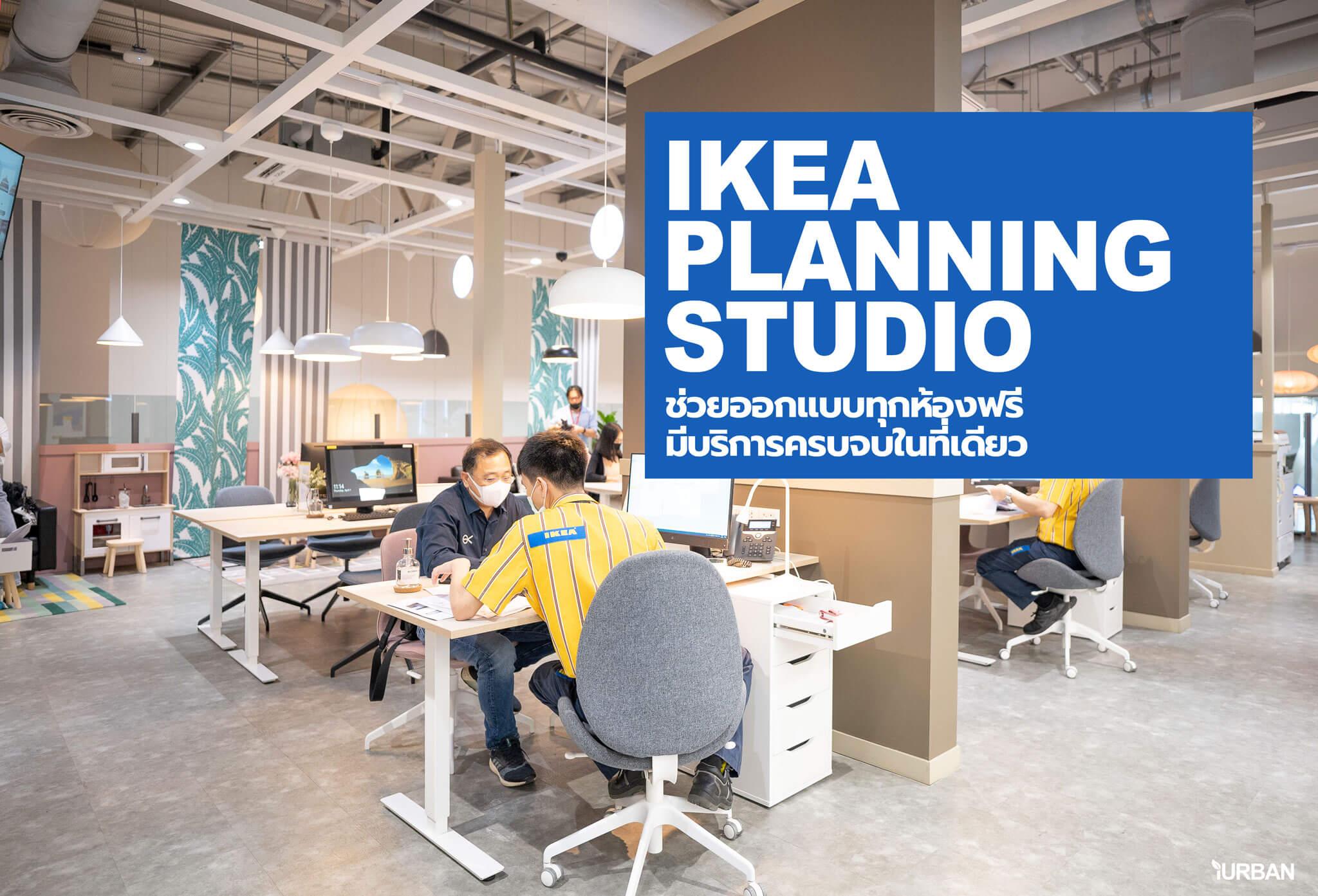 ครั้งแรกในโลก IKEA PLANNING STUDIO ช่วยออกแบบทุกห้องฟรี มีบริการครบจบในที่เดียว 13 - IKEA (อิเกีย)