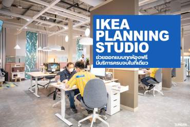 ครั้งแรกในโลก IKEA PLANNING STUDIO ช่วยออกแบบทุกห้องฟรี มีบริการครบจบในที่เดียว 6 - IKEA (อิเกีย)