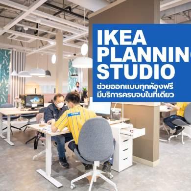 ครั้งแรกในโลก IKEA PLANNING STUDIO ช่วยออกแบบทุกห้องฟรี มีบริการครบจบในที่เดียว 15 - IKEA (อิเกีย)