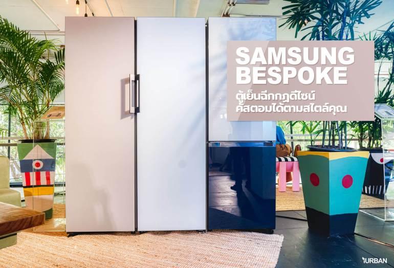 เปิดตัว SAMSUNG BESPOKE ตู้เย็นฉีกกฏดีไซน์ คัสตอมได้ตามสไตล์คุณ 13 - Design