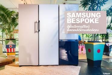 เปิดตัว SAMSUNG BESPOKE ตู้เย็นฉีกกฏดีไซน์ คัสตอมได้ตามสไตล์คุณ 5 - Design