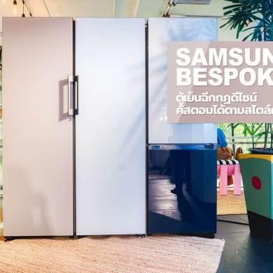เปิดตัว SAMSUNG BESPOKE ตู้เย็นฉีกกฏดีไซน์ คัสตอมได้ตามสไตล์คุณ 32 - Design