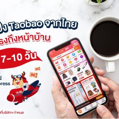 ช้อป Taobao จากไทย ส่งตรงถึงหน้าบ้านใน 7-10 วัน ผ่าน BEST Express เจ้าเดียวเท่านั้น 14 - BEST Express