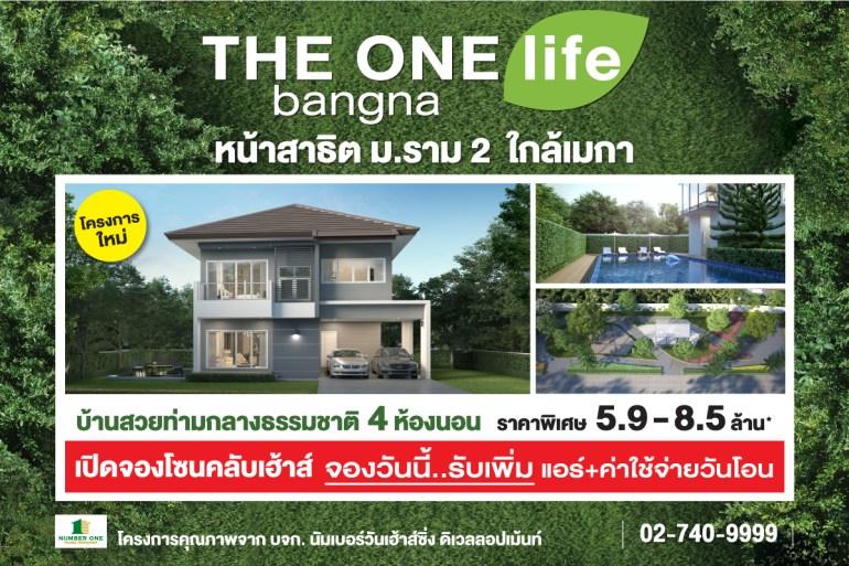 THE ONE life bangna บ้านโครงการใหม่ หน้าสาธิต ม.ราม 2 ใกล้เมกา เปิดจองโซนคลับเฮาส์ รับสิทธิพิเศษเกินคาด 13 -