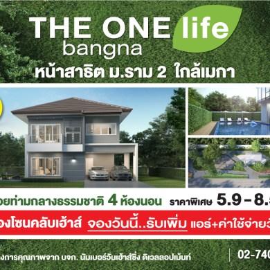 THE ONE life bangna บ้านโครงการใหม่ หน้าสาธิต ม.ราม 2 ใกล้เมกา เปิดจองโซนคลับเฮาส์ รับสิทธิพิเศษเกินคาด 20 -