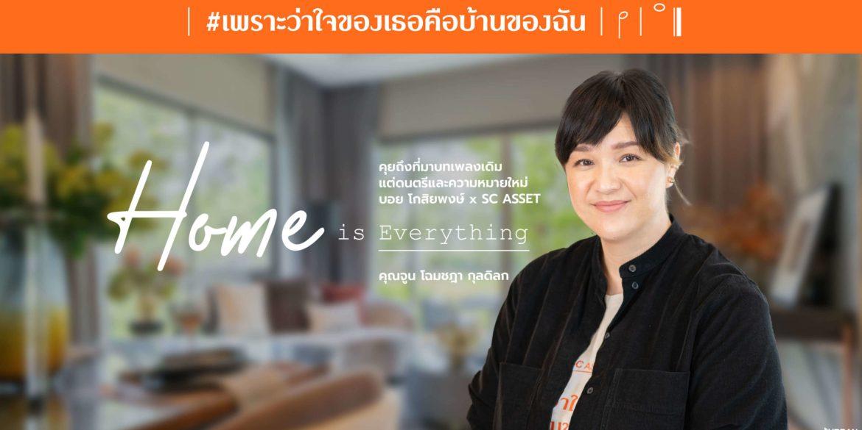 """ที่มาเพลง """"Home is Everything"""" เมื่อ SC ASSET x บอย โกสิยพงษ์ ส่งกำลังใจถึงคนไทยทุกบ้าน 13 - Bakery Music"""
