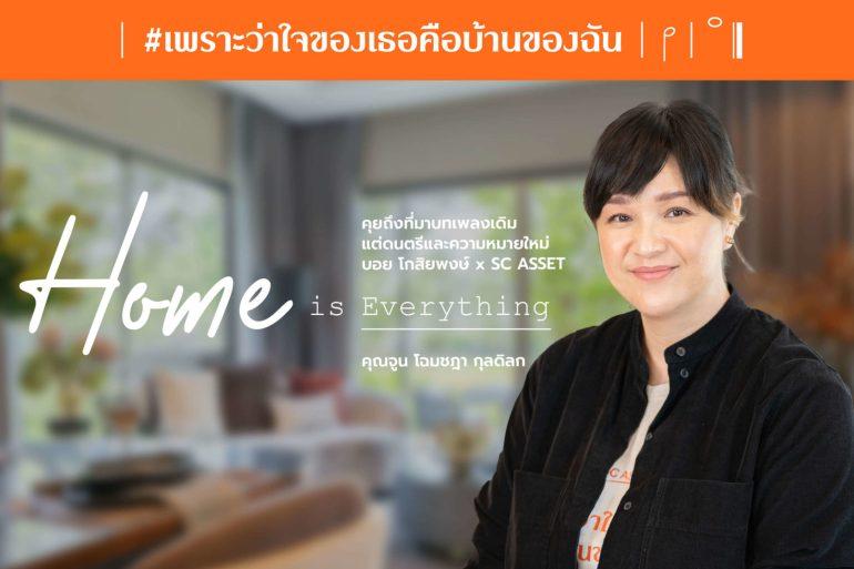 """ที่มาเพลง """"Home is Everything"""" เมื่อ SC ASSET x บอย โกสิยพงษ์ ส่งกำลังใจถึงคนไทยทุกบ้าน 21 - Bakery Music"""