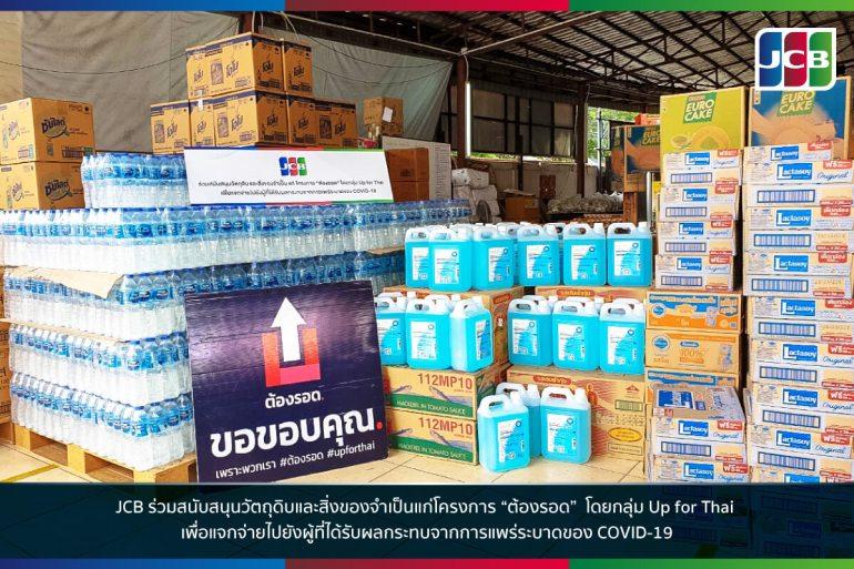 บัตรเครดิต JCB เสริมทัพช่วยวิกฤต COVID-19 ผ่านโครงการต้องรอด โดยกลุ่ม Up for Thai สนับสนุนวัตถุดิบและสิ่งของจำเป็น เพื่อแจกจ่ายไปยังผู้ที่ได้รับผลกระทบจากการแพร่ระบาดของ COVID-19 14 -