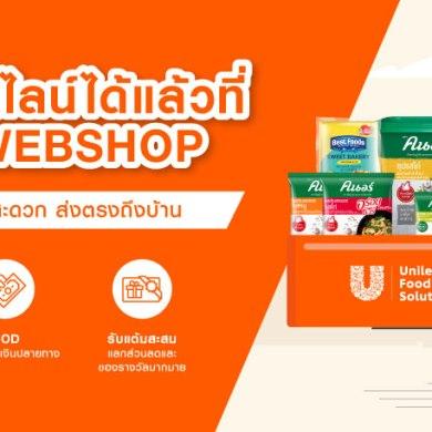 """ยูนิลีเวอร์ ฟู้ด โซลูชั่นส์ เปิดตัว """"UFS Webshop"""" ช่องทางสั่งสินค้าออนไลน์สำหรับผู้ประกอบการด้านธุรกิจอาหาร ตอบโจทย์ยุคอีคอมเมิร์ซ 16 -"""