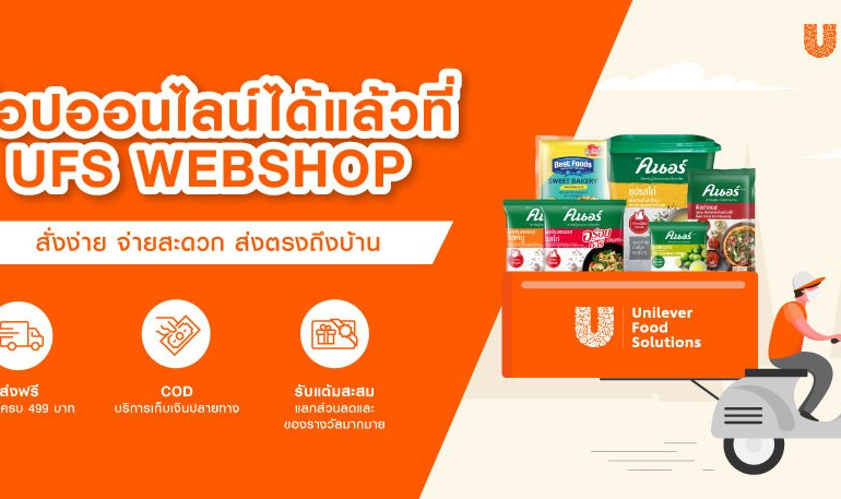"""ยูนิลีเวอร์ ฟู้ด โซลูชั่นส์ เปิดตัว """"UFS Webshop"""" ช่องทางสั่งสินค้าออนไลน์สำหรับผู้ประกอบการด้านธุรกิจอาหาร ตอบโจทย์ยุคอีคอมเมิร์ซ 28 -"""