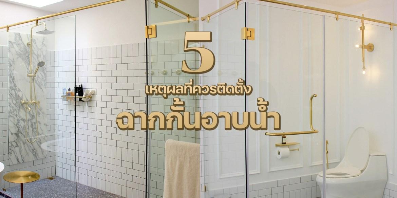 5 เหตุผลดีๆ ที่คุณควรติดตั้งฉากกั้นอาบน้ำ 14 - decor
