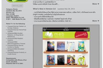MEB : App e-book ของไทย ที่ให้ประโยชน์ทั้งนักเขียน นักอ่านและนักขาย