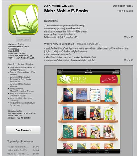 MEB : App e-book ของไทย ที่ให้ประโยชน์ทั้งนักเขียน นักอ่านและนักขาย 13 - MEB