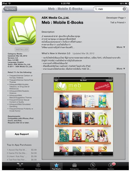 6 10 2012 6 05 08 PM MEB : App e book ของไทย ที่ให้ประโยชน์ทั้งนักเขียน นักอ่านและนักขาย