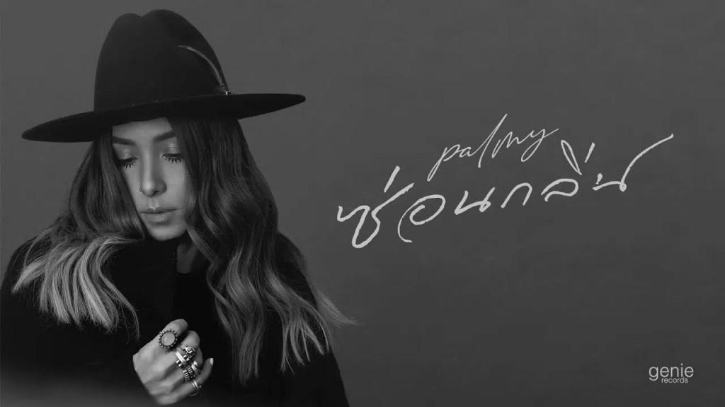 Palmy Releases ซ่อนกลิ่น New Single & Music Video